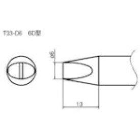 白光 HAKKO 白光 こて先/6D型 T33-D6