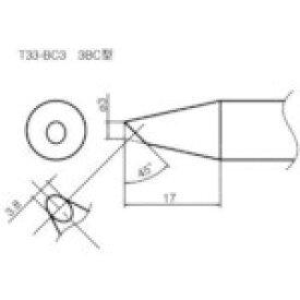 白光 HAKKO 白光 こて先/3BC型 T33-BC3
