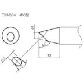 白光 HAKKO 白光 こて先/4BC型 T33-BC4