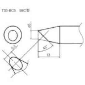 白光 HAKKO 白光 こて先/5BC型 T33-BC5