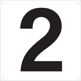 トラスコ中山 表示板 数字 420×420 数字「2」 TSEH2