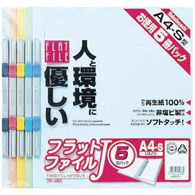 ナカバヤシ Nakabayashi フラットファイル5P ミックス FFJ805M