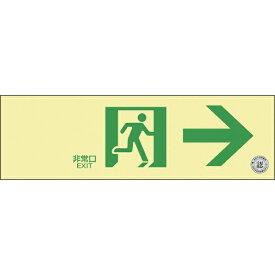 日本緑十字 JAPAN GREEN CROSS 緑十字 中輝度蓄光避難誘導ステッカー標識 非常口→ 100×300 消防認定品 068011《※画像はイメージです。実際の商品とは異なります》