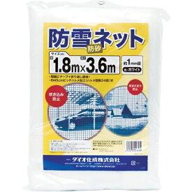 ダイオ化成 Dio Chemicals Dio 防雪・防砂ネット 1.8m×3.6m 白 413572