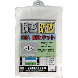 ダイオ化成 Dio Chemicals Dio 防雪・防砂ネット 1.8m×5.4m 白 413602