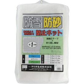 ダイオ化成 Dio Chemicals Dio 防雪・防砂ネット 3.6m×5.4m 白 413657