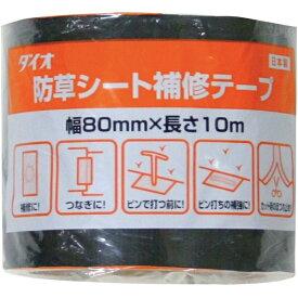 ダイオ化成 Dio Chemicals Dio 防草シート補修テープ 黒 80mm×10m 252256