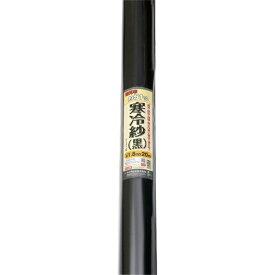 ダイオ化成 Dio Chemicals Dio 農園芸用 寒冷紗 遮光率51% 1.8m×20m 黒 414609