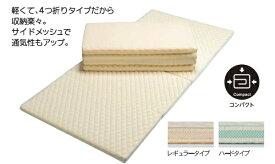 西川 NISHIKAWA 西川 四つ折り敷ふとん ハードタイプ シングルロングサイズ(100×210cm/アイボリー) KCN1552101