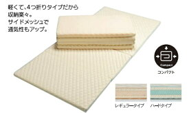 西川 NISHIKAWA 西川 四つ折り敷ふとん レギュラータイプ シングルロングサイズ(100×210cm/アイボリー) KCN1552100