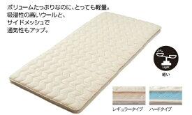 西川 NISHIKAWA 西川 さわやかメッシュ軽量敷ふとん ハードタイプ シングルロングサイズ(100×210cm/アイボリー) KNN2054101
