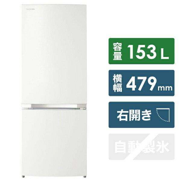 東芝 TOSHIBA GR-P15BS-W 冷蔵庫 パールホワイト [2ドア /右開きタイプ /153L][GRP15BSW]
