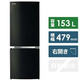 東芝 TOSHIBA GR-P15BS-K 冷蔵庫 メタリックブラック [2ドア /右開きタイプ /153L][小型 GRP15BSK]