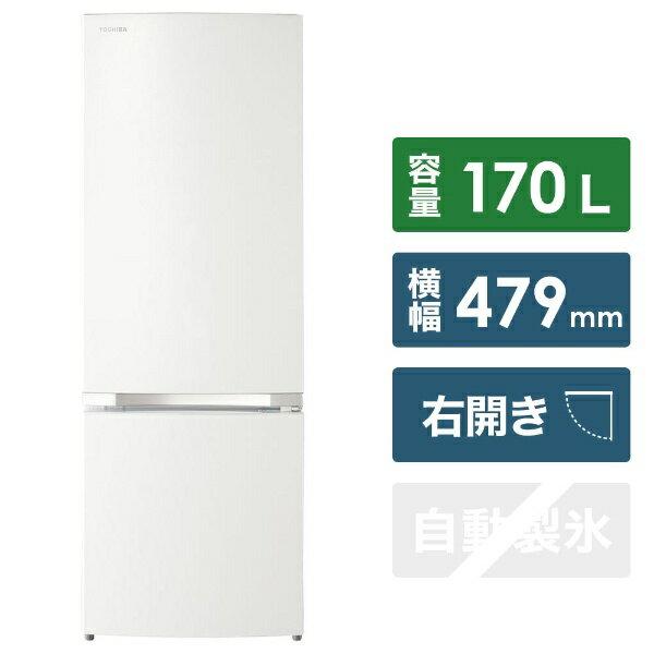 東芝 TOSHIBA GR-P17BS-W 冷蔵庫 パールホワイト [2ドア /右開きタイプ /170L][GRP17BSW]