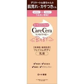 ロート製薬 ROHTO Care Cere(ケアセラ)ベビー フェイス&ボディ乳液(200ml)[ベビー用]【rb_pcp】