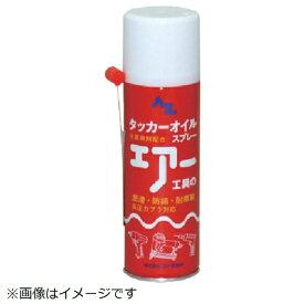 エーゼット エーゼット タッカーオイルスプレー220ml 595《※画像はイメージです。実際の商品とは異なります》