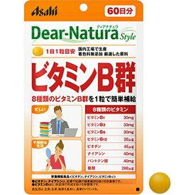 アサヒグループ食品 Asahi Group Foods Dear-Natura(ディアナチュラ)ディアナチュラスタイル ビタミンB群(60日)〔栄養補助食品〕【wtcool】