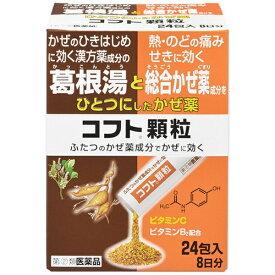 【第(2)類医薬品】コフト顆粒 24包(風邪薬)【rb_pcp】日本臓器製薬 Nippon Zoki Pharmaceutical