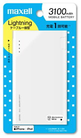 マクセル Maxell 【ビックカメラグループオリジナル】MPC-CL3100PWHBC モバイルバッテリー [3100mAh /Lightning]