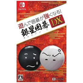 シルバースタージャパン Silver Star 遊んで囲碁が強くなる!銀星囲碁DX【Switch】