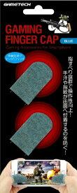 ゲームテック GAMETECH ゲーミング フィンガーキャップ ブルー SGF2064