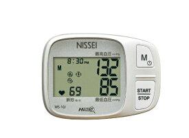 日本精密測器 NISSEI WS-10J 血圧計 NISSEI [手首式][WS10J]