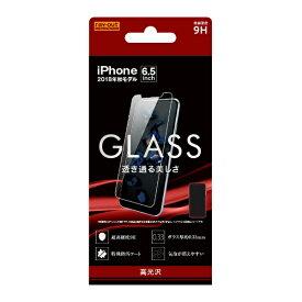 レイアウト rayout iPhone XS Max 6.5インチ ガラスフィルム 9H