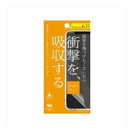 F.S.C. 藤本電業 iPhone XR 6.1インチ 衝撃吸収フィルム