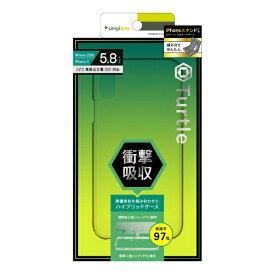 トリニティ Trinity iPhone XS 5.8インチ/X用 Turtle ハイブリッドケース