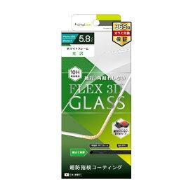 トリニティ Trinity iPhone XS 5.8インチ/X FLEX 3D フレームガラス