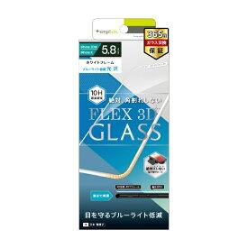 トリニティ Trinity iPhone XS 5.8インチ/X FLEX 3D BL低減 フレームガラス