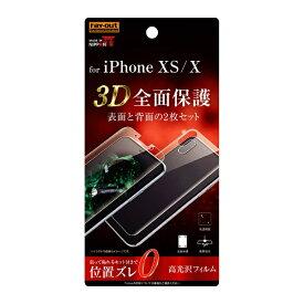 レイアウト rayout iPhone XS 5.8インチ/X フィルムセット TPUフルカバー 衝撃吸収