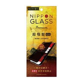 NIPPON GLASS iPhone XR 6.1インチ 超極堅EX 8倍強いガラス のぞき見防止