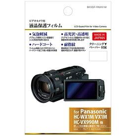 ハクバ HAKUBA 【ビックカメラグループオリジナル】デジタルビデオカメラ用 液晶保護フィルム(パナソニック Panasonic HC-WX2M / HC-VX2M / HC-VX992M / HC-WX1M / HC-WXF1M / HC-VX1M / HC-VX990M / HC-VX985M / HC-VX980M / WX995M / WX990M / W580M 他 対応) BKVG