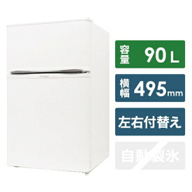 ASTAGE 《基本設置料金セット》R90WH 冷蔵庫 S-cubism ホワイト [2ドア /右開き/左開き付け替えタイプ /90L][R90WH]