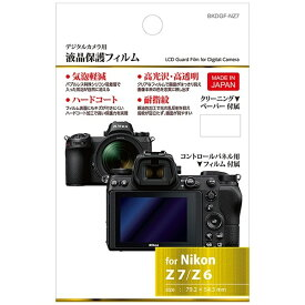 ハクバ HAKUBA 【ビックカメラグループオリジナル】液晶保護フィルム(ニコン Nikon Z7II / Z6II / Z7 / Z6 専用) BKDGF-NZ7【point_rb】