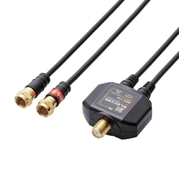 エレコム 4K8K対応アンテナ分波器ケーブル付(F0.5m) BK-AS82F05BK【point10】