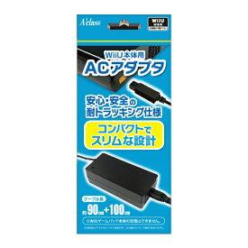 アクラス WiiU本体用 ACアダプタ SASP-0466【Wii U】