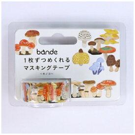 バンデ bande マスキングロールステッカー キノコ BDA305