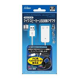 アクラス PS4/PC用 マイク/スピーカーUSB変換アダプタ SASP-0465【PS4】