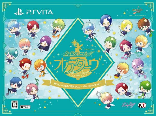 【2019年02月14日発売】 【送料無料】 コーエーテクモゲームス 【早期予約特典付き】金色のコルダ オクターヴ 絆が生んだ音楽の奇跡BOX〜15th Anniversary〜【PS Vita】