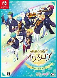 コーエーテクモゲームス KOEI 金色のコルダ オクターヴ トレジャーBOX【Switch】