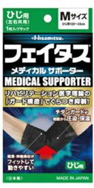 久光製薬 Hisamitsu フェイタス メディカルサポーター ひじ用 Mサイズ