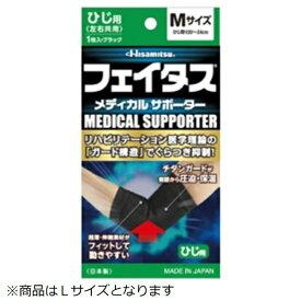 久光製薬 Hisamitsu フェイタス メディカルサポーター ひじ用 Lサイズ