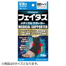 久光製薬 Hisamitsu フェイタス メディカルサポーター 足首用 Sサイズ