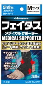 久光製薬 Hisamitsu フェイタス メディカルサポーター 足首用 Mサイズ