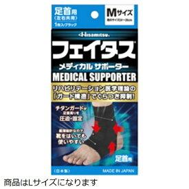 久光製薬 Hisamitsu フェイタス メディカルサポーター 足首用 Lサイズ