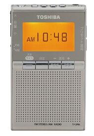 東芝 TOSHIBA 携帯ラジオ サテンゴールド TY-SPR6(N) [AM/FM /ワイドFM対応][TYSPR6N]