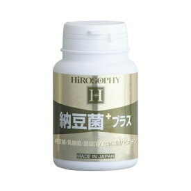 ヒロソフイー hirosophy 納豆菌プラス【wtcool】