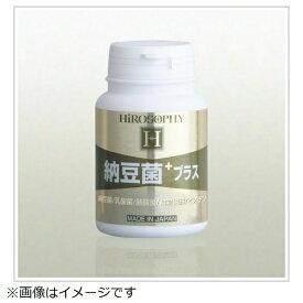 ヒロソフイー hirosophy 納豆菌プラス3個セット【wtcool】